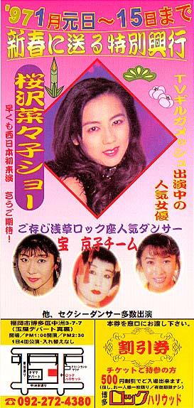 博多ロック1997年の公演